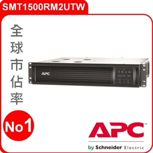 APC UPS不斷電系統  SMT1500RM2UTW