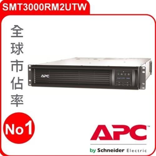 APC UPS不斷電系統 SMT3000RM2UTW【夏日防跳電,機房裝了嗎?】