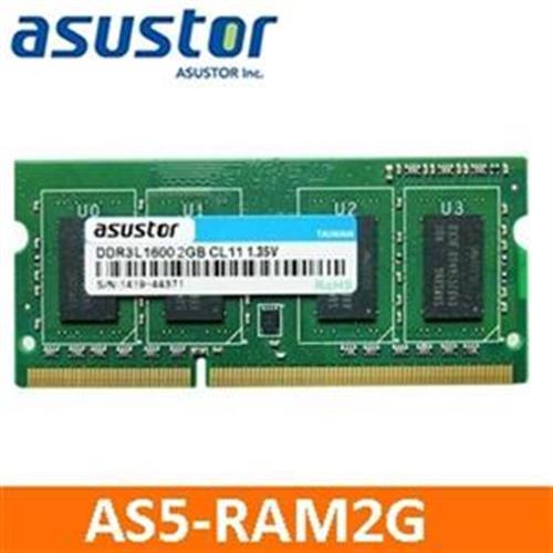 ASUSTOR華芸(AS5-RAM2G)2GB擴充記憶體