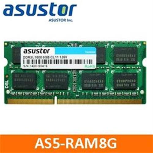 ASUSTOR華芸(AS5-RAM8G)8GB擴充記憶體
