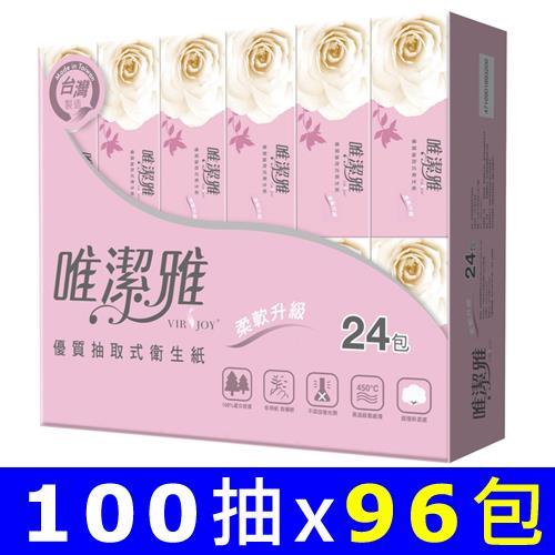 【量販組】Virjoy唯潔雅 優質抽取式衛生紙100抽x24包x4串/箱