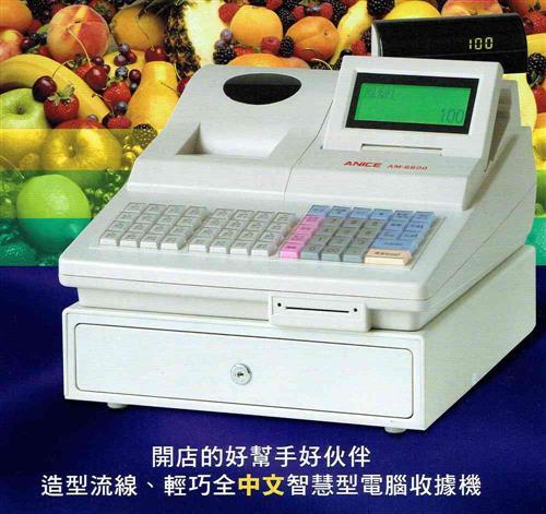 ANICE AM-6600 全中文智慧型電腦收據機 (全中文顯示及列印)