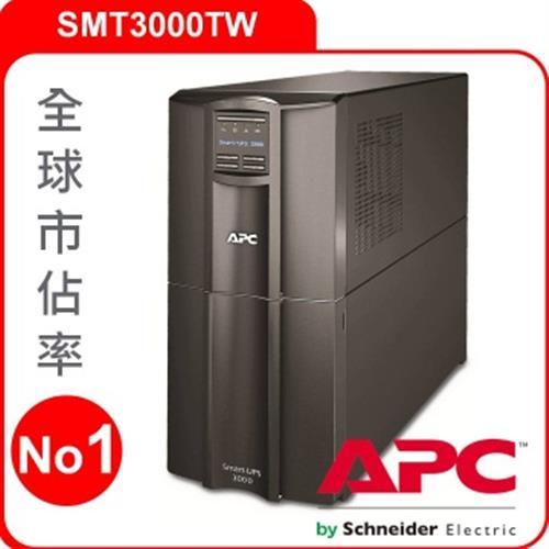 【綠蔭-免運】APC SMT3000TW Smart-UPS 3000VA LCD 120V 在線互動式 UPS
