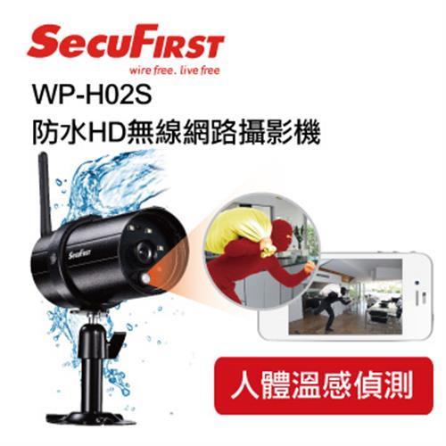 SecuFirst 防水HD無線網路攝影機WP-H02S【11月精選特惠 低於72折 現省1090】