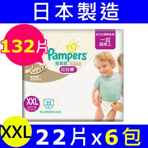 【箱購】幫寶適Pampers特級棉柔拉拉褲 XXL號x132片/箱