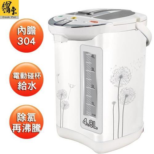 鍋寶【4.8公升】節能電動熱水瓶 PT-4802D