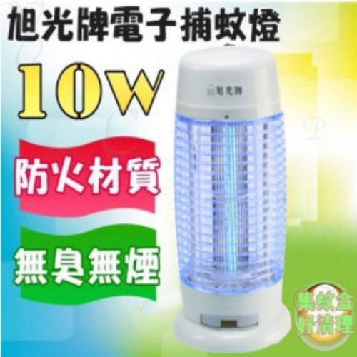 【旭光】10W 捕蚊燈 HY-9010