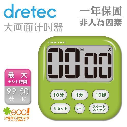 【日本DRETEC】香香皂大螢幕六鍵計時器-綠色
