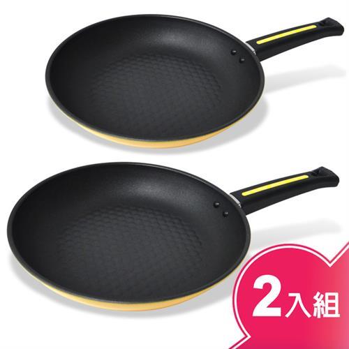 小太陽25cm輕便型蜂巢式平煎鍋 BY-2510(二入組)