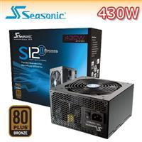 Seasonic海韻 S12II 430W 銅牌認證 電源供應器