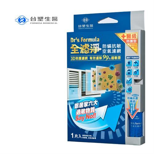 台塑生醫 Dr's Formula 全濾淨防螨抗敏 空氣濾網(窗型) (1片入/盒)X1組