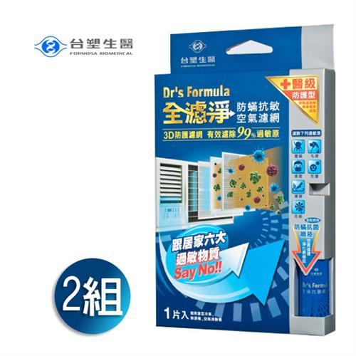 台塑生醫 Dr's Formula 全濾淨防螨抗敏 空氣濾網(窗型) (1片入/盒)X2組