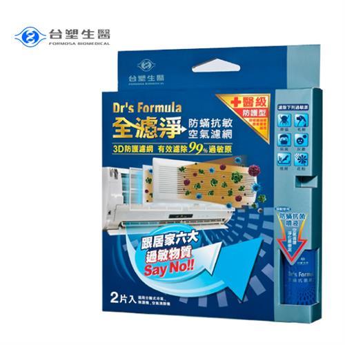 台塑生醫 Dr's Formula 全濾淨防螨抗敏 空氣濾網(分離式) (2片入/盒)X1組