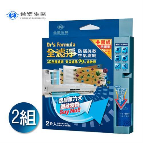 台塑生醫 Dr's Formula 全濾淨防螨抗敏 空氣濾網(分離式) (2片入/盒)X2組