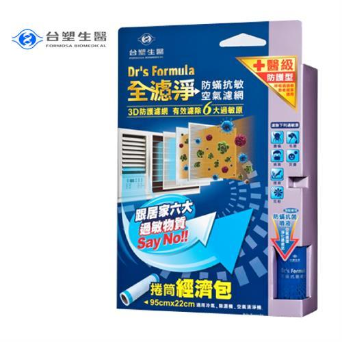 台塑生醫 Dr's Formula 全濾淨 防螨抗敏 空氣濾網 (捲筒經濟包) (1捲入/盒)X1組