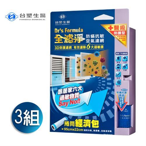 台塑生醫 Dr's Formula 全濾淨 防螨抗敏 空氣濾網 (捲筒經濟包) (1捲入/盒)X3組