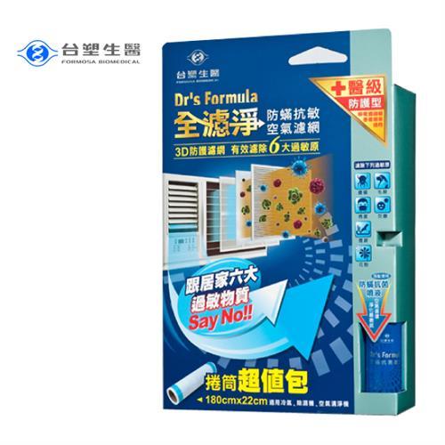 台塑生醫 Dr's Formula 全濾淨 防螨抗敏 空氣濾網 (捲筒超值包) (1捲入/盒)X1組