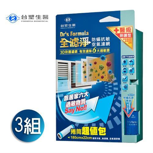 台塑生醫 Dr's Formula 全濾淨 防螨抗敏 空氣濾網 (捲筒超值包) (1捲入/盒)X3組