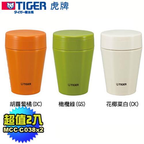 TIGER虎牌真空保溫食物罐(超值2入組) MCC-C038