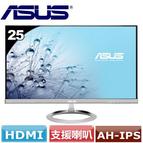 R1【福利品】ASUS 25型AH-IPS寬螢幕 MX259H