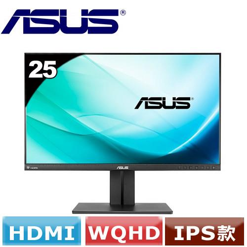 R2【福利品】ASUS PB258Q 25吋 WQHD螢幕