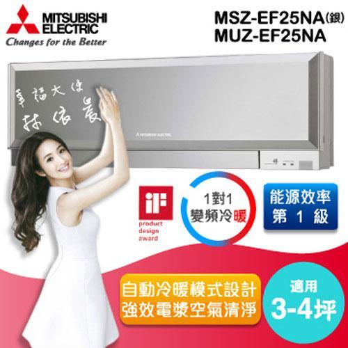 MITSUBISHI三菱一對一分離式變頻冷暖空調 禪 MUZ/MSZEF25NAS銀