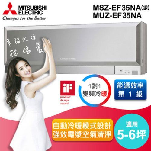MITSUBISHI三菱一對一分離式變頻冷暖空調 禪 MUZ/MSZEF35NAS 銀