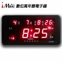 LED 紅光 萬年曆電子鐘 壁掛 桌立 CX-2168