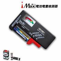 電池電量 測量器 檢驗器 BT-168