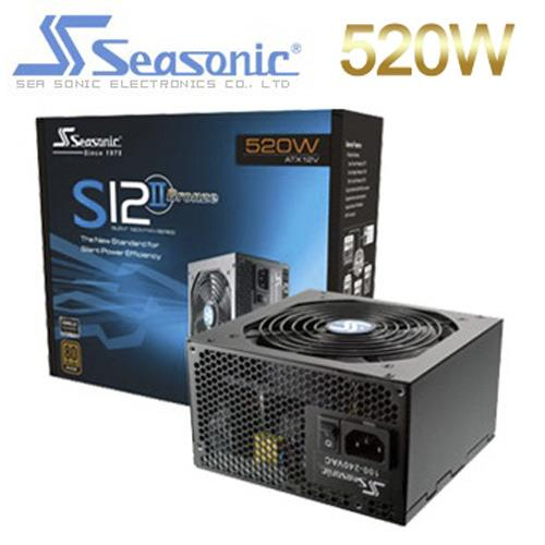 Seasonic海韻 S12II 520W 銅牌認證 電源供應器