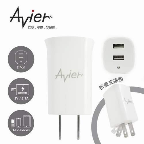 【Avier】H52-WT極速炫彩雙孔2.1A USB旅行充電器 白色