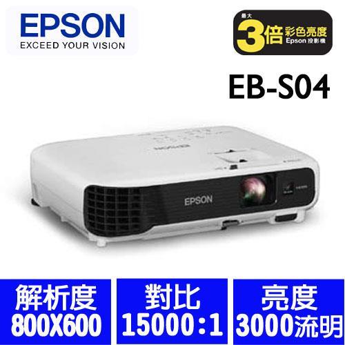 EPSON EB-S04 3LCD SVGA商用投影機【限時下殺1000再送100吋布幕】