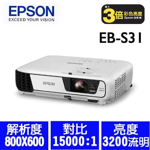 EPSON EB-S31 3LCD商用投影機