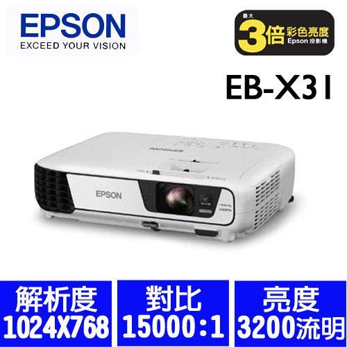 EPSON EB-X31 3LCD商用投影機