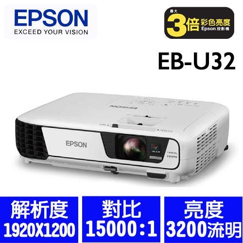 EPSON EB-U32 亮彩無線投影機