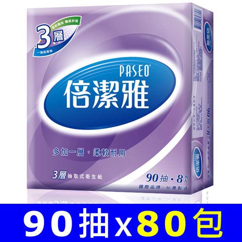 倍潔雅 極緻柔細三層抽取式衛生紙 90抽x80包/箱