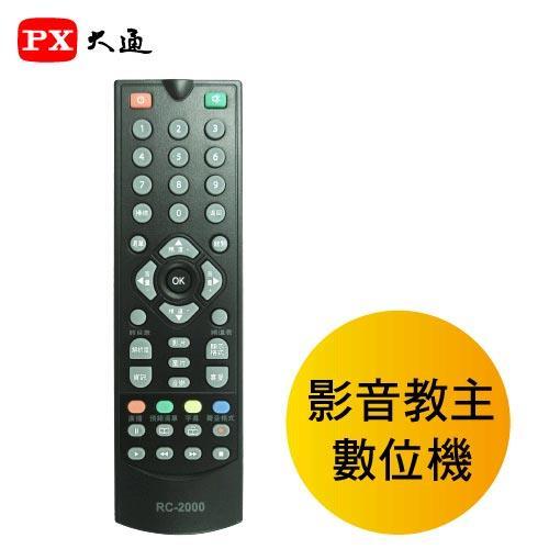PX大通 HDP205數位機專用遙控器