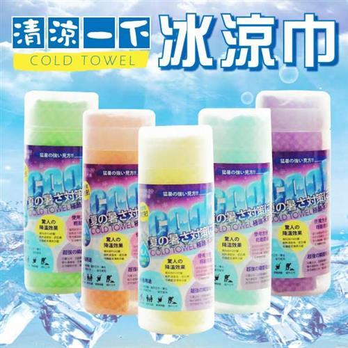 【買二送二超值分享組】夏季消暑 冰涼巾 運動冰毛巾( 隨機出不挑色)