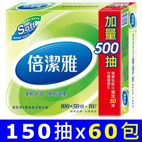 【量販組】倍潔雅 超質感抽取式衛生紙 150抽x60包/箱