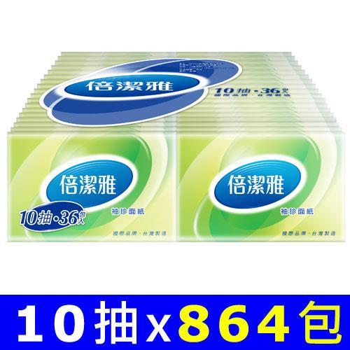 【量販組】倍潔雅 袖珍包面紙 10抽x864包/箱