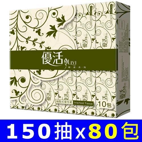 【量販組】Livi優活 抽取式衛生紙 150抽x80包/箱