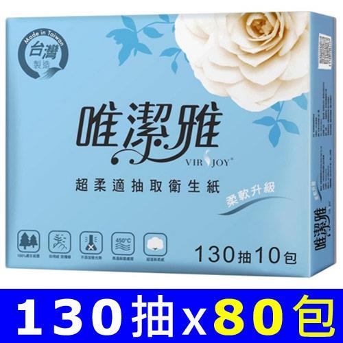 【量販組】Virjoy唯潔雅 超柔適抽取式衛生紙 130抽x10包x8串/箱