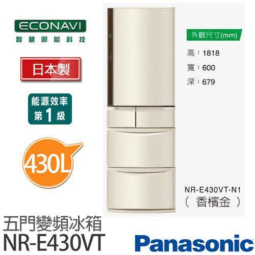 Panasonic 430公升旗艦ECONAVI五門變頻冰箱NR-E430VT-N1(香檳金)