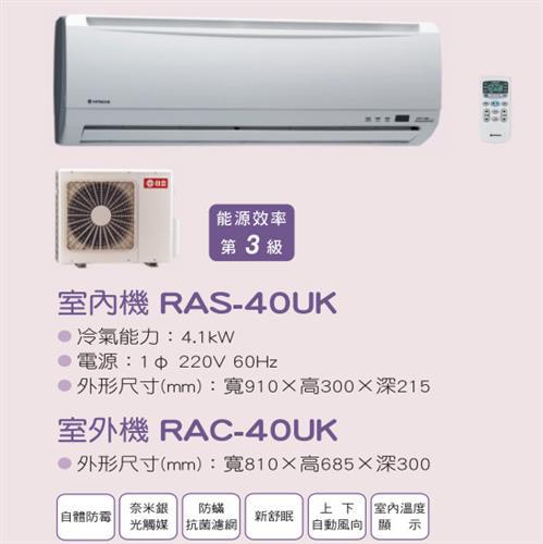 HITACHI 日立一對一定頻單冷空調 RAS-40UK(RAC-40UK)