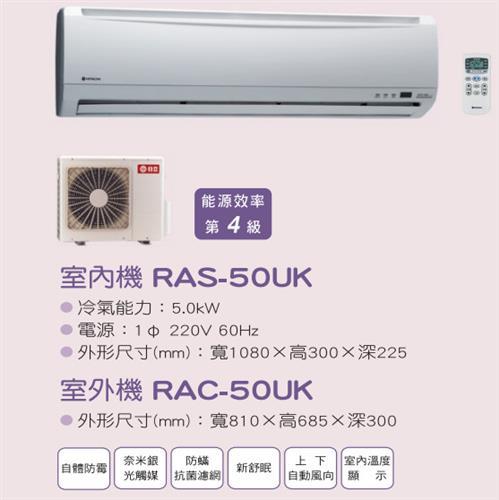 HITACHI 日立一對一定頻單冷空調 RAS-50UK(RAC-50UK)