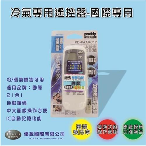 台菱牌 國際冷氣專用遙控器 (冷暖氣機專用) PDPAARC12