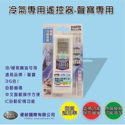 台菱牌 聲寶冷氣專用遙控器 (冷暖氣機專用) PDSAARC26