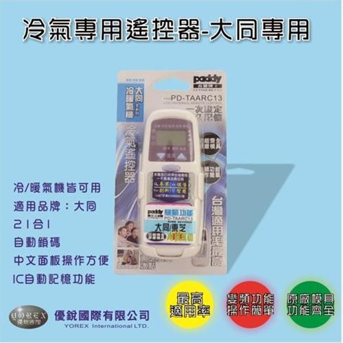 台菱牌 大同冷氣專用遙控器 (冷暖氣機專用) PDTAARC13