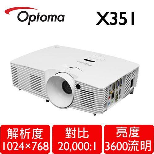 Optoma 奧圖碼 X351 XGA多功能投影機