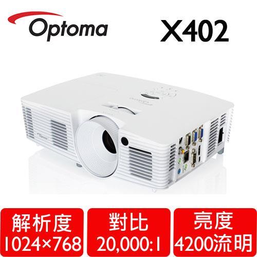Optoma 奧圖碼 X402 XGA多功能投影機